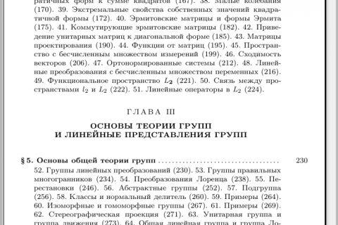 Курс высшей математики том 3 часть 1 (оглавление 2)