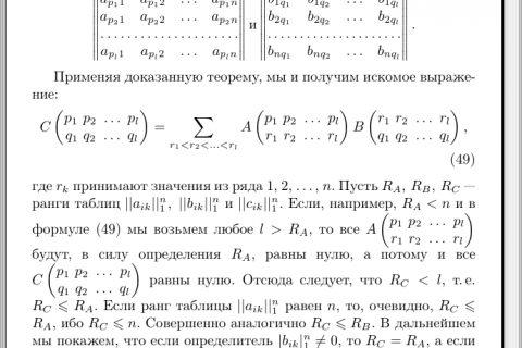 Курс высшей математики том 3 часть 1 (рис. 1)