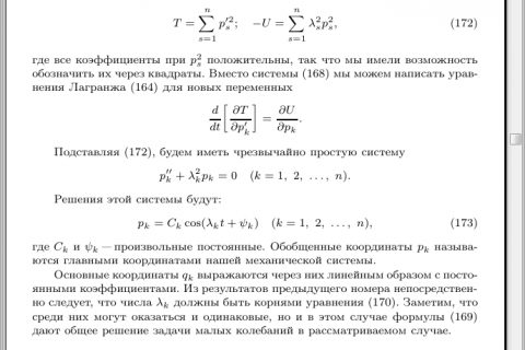 Курс высшей математики том 3 часть 1 (рис. 2)