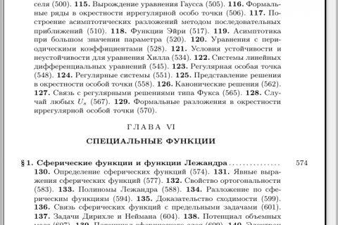 Курс высшей математики том 3 часть 2 (оглавление 3)