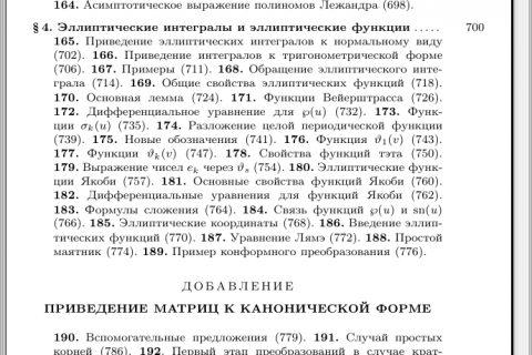 Курс высшей математики том 3 часть 2 (оглавление 4)