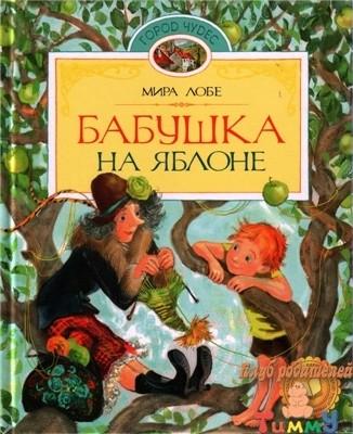 Мира Лобе. Бабушка на яблоне (обложка)