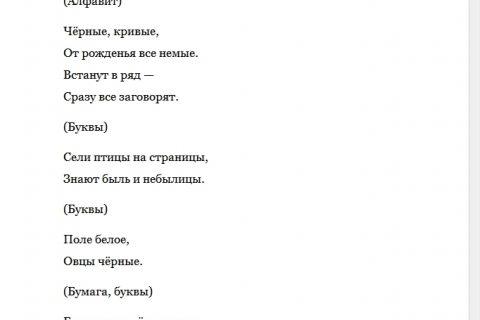 О.Д. Ушакова. Загадки, считалки и скороговорки (страница 1)