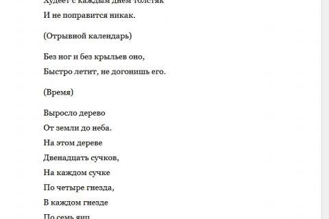 О.Д. Ушакова. Загадки, считалки и скороговорки (страница 2)