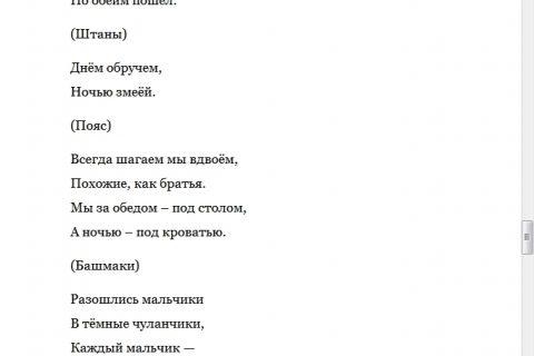 О.Д. Ушакова. Загадки, считалки и скороговорки (страница 3)