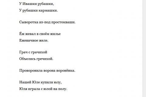 О.Д. Ушакова. Загадки, считалки и скороговорки (страница 5)