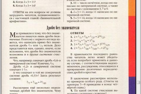 Я. Перельман. Арифметика вчера и сегодня (страница 3)