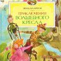 Приключения волшебного кресла (обложка)