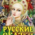 Русские сказки (обложка)
