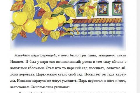 Русские сказки (рис. 1)