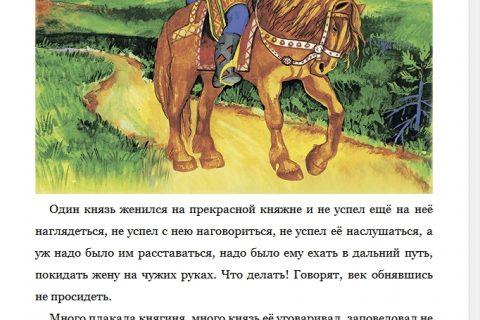 Русские сказки (рис. 3)