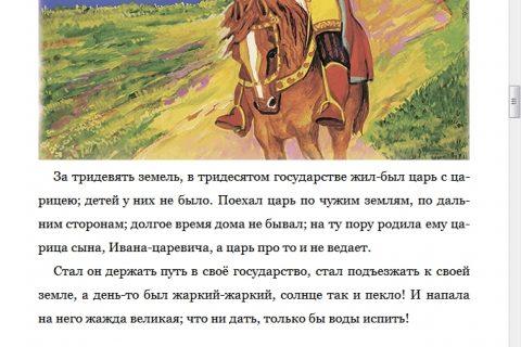 Русские сказки (рис. 4)