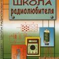Школа радиолюбителя (обложка)