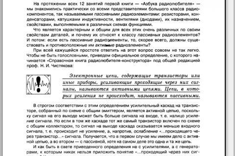 Школа радиолюбителя (рис. 1)