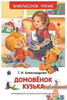 Т.И. Александрова. Домовенок Кузя (обложка)