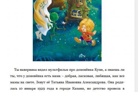 Т.И. Александрова. Домовенок Кузя (страница 1)