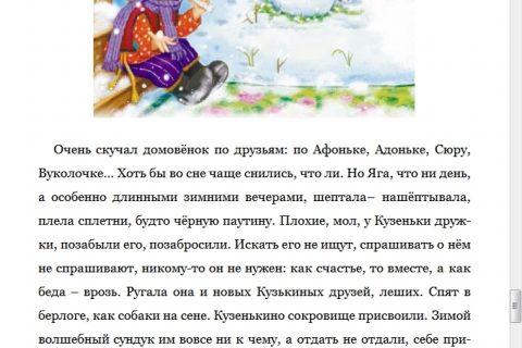 Т.И. Александрова. Домовенок Кузя (страница 4)