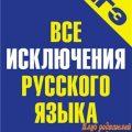Все исключения русского языка (обложка)