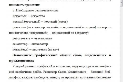 Все исключения русского языка (страница 3)