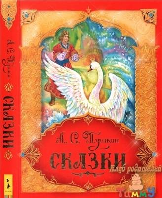 А.С. Пушкин. Сказки (обложка)