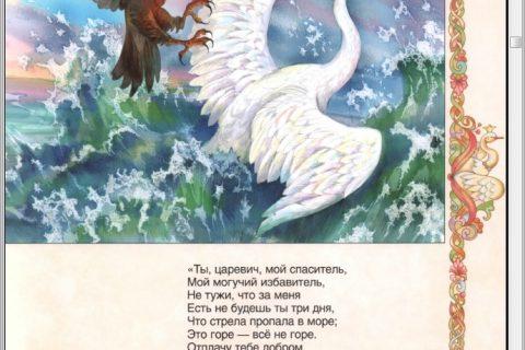 А.С. Пушкин. Сказки (страница 2)