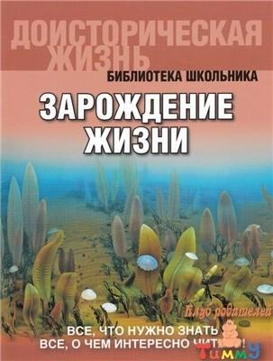 Руслан Габдуллин. Доисторическая жизнь. Зарождение жизни (обложка)