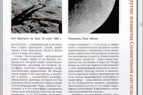 Руслан Габдуллин. Доисторическая жизнь. Зарождение жизни (страница 2)