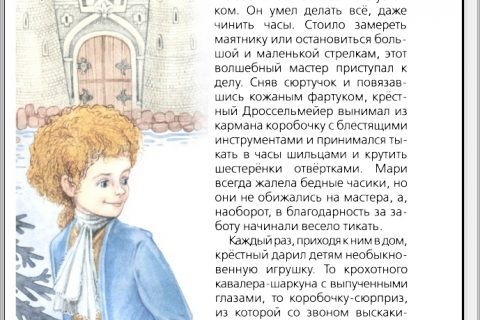 Эрнст Гофман. Щелкунчик (страница 1)