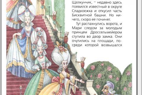 Эрнст Гофман. Щелкунчик (страница 4)