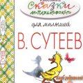 Любимые сказки М.Пляцковского для малышей (обложка)