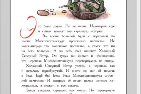 Любимые сказки М.Пляцковского для малышей (страница 1)