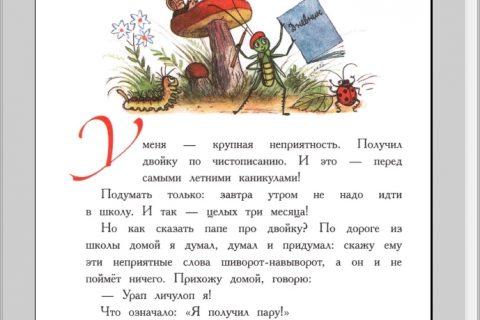 Любимые сказки М.Пляцковского для малышей (страница 4)