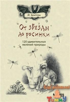 От звезды до росинки. 120 удивительных явлений природы (обложка)