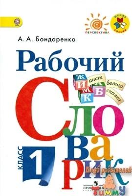 Рабочий словарик. 1 класс (обложка)