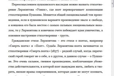 Русская литература. Шпаргалка (страница 2)