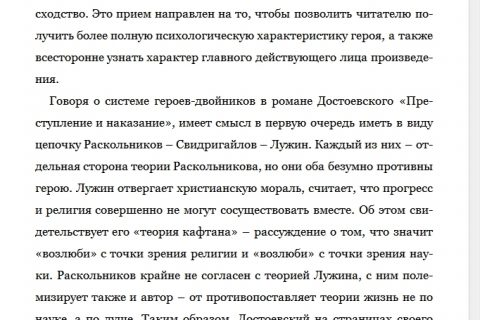 Русская литература. Шпаргалка (страница 4)
