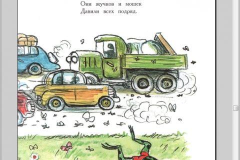 Сказки в стихах в рисунках В. Сутеева (страница 3)