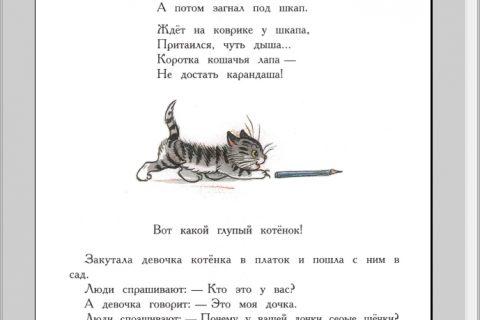 Сказки в стихах в рисунках В. Сутеева (страница 5)