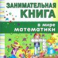 Занимательная книга. В мире математики (обложка)