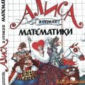 Лев Генденштейн. Алиса в стране математики (обложка)