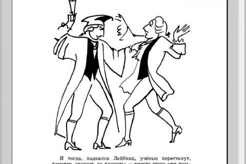 Лев Генденштейн. Алиса в стране математики (страница 1)