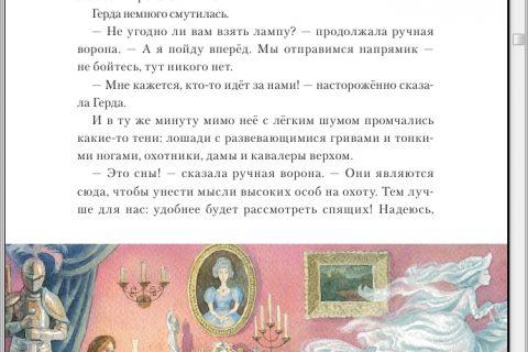 Ханс Кристиан Андерсен. Сказки (страница 2)