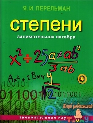 Яков Перельман. Степени. Занимательная алгебра (обложка)