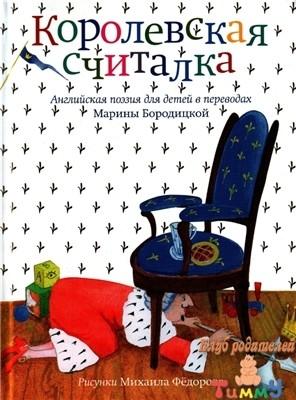 Королевская считалка (обложка)