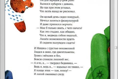 Королевская считалка (страница 3)