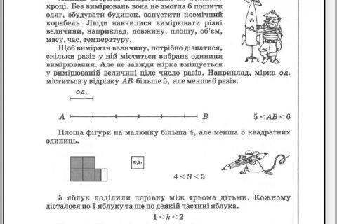 Математика 4 класс (2 часть, страница 1, украинский язык)
