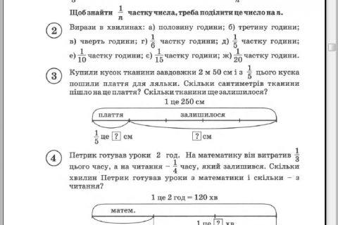 Математика 4 класс (2 часть, страница 2, украинский язык)