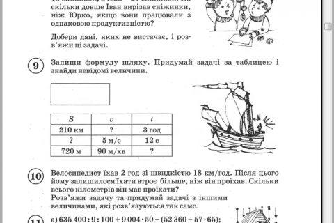 Математика 4 класс (1 часть, страница 2, украинский язык)