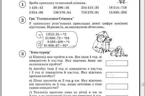 Математика 4 класс (1 часть, страница 4, украинский язык)