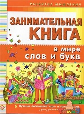 Занимательная книга. В мире слов и букв (обложка)